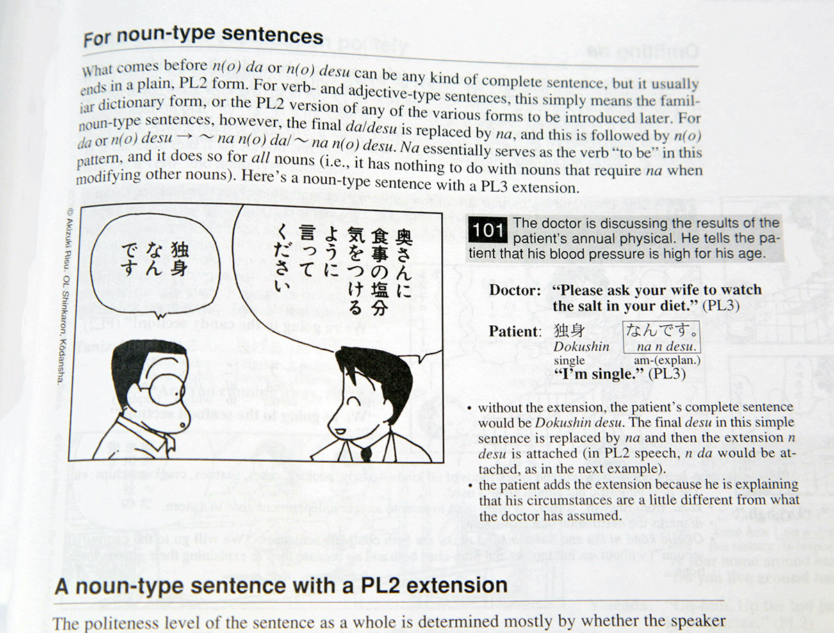 japanese the manga way noun type sentences