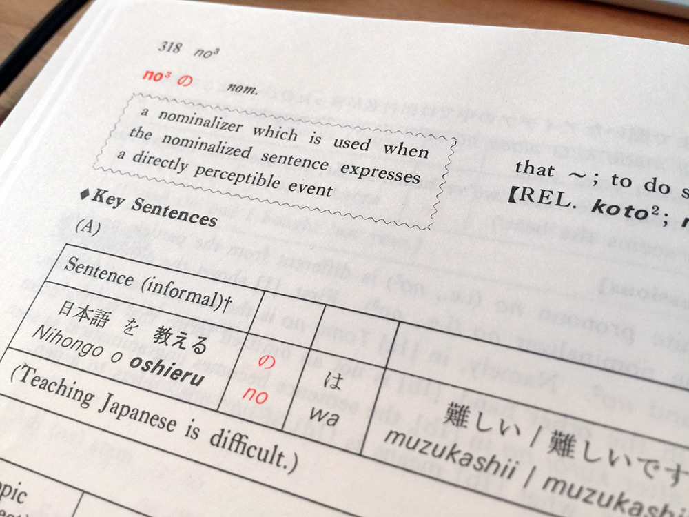 page explaining no in Japanese grammar