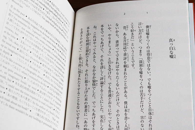 read real japanese murakami page