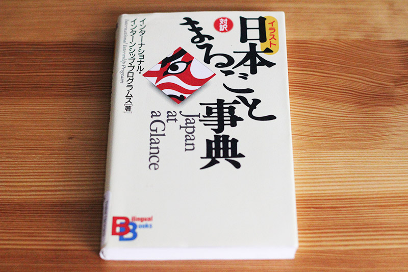 Front cover of Kodansha book Japan at a Glance