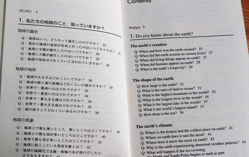Two pages with a number of science questions in Japanese