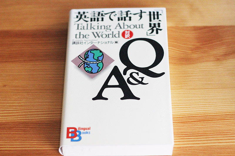 Cover of Kodansha book Talking About the World