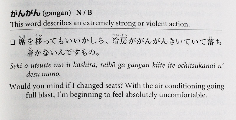 jazz up your japanese with onomatopoeia gangan example