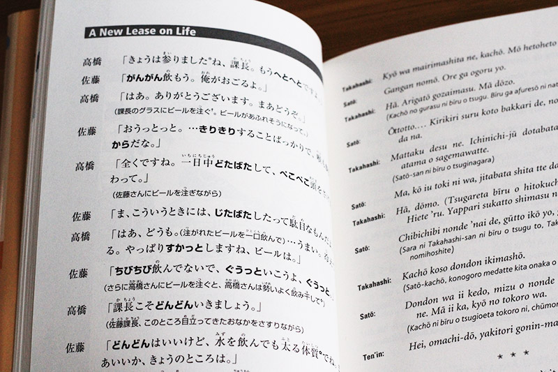 jazz up your japanese with onomatopoeia layout example