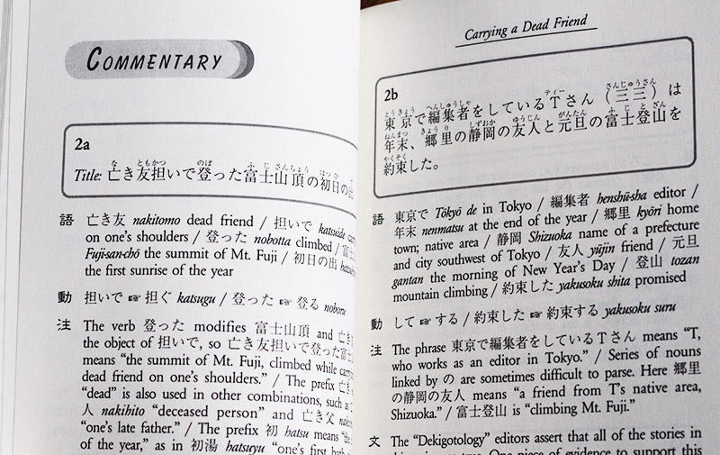 reading japanese with a smile carrying a dead friend