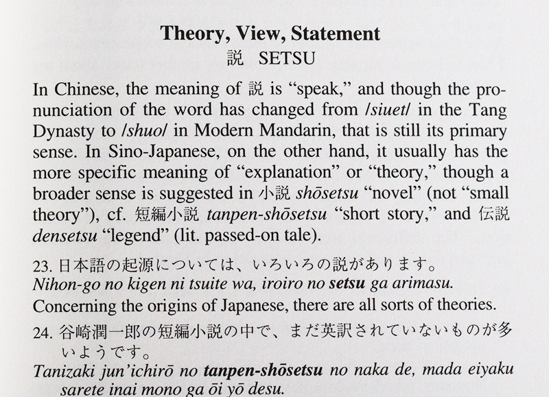 how to sound intelligent in japanese academic theory