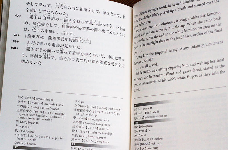 exploring japanese literature example page