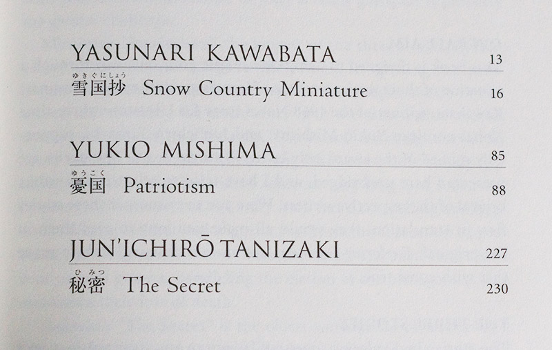 a reflective statement on the novel snow country by yasunari kawabata Major twentieth century writers a reflective statement on the novel snow country by yasunari kawabata come to narcissism versus psychological depth enter the h ell of.