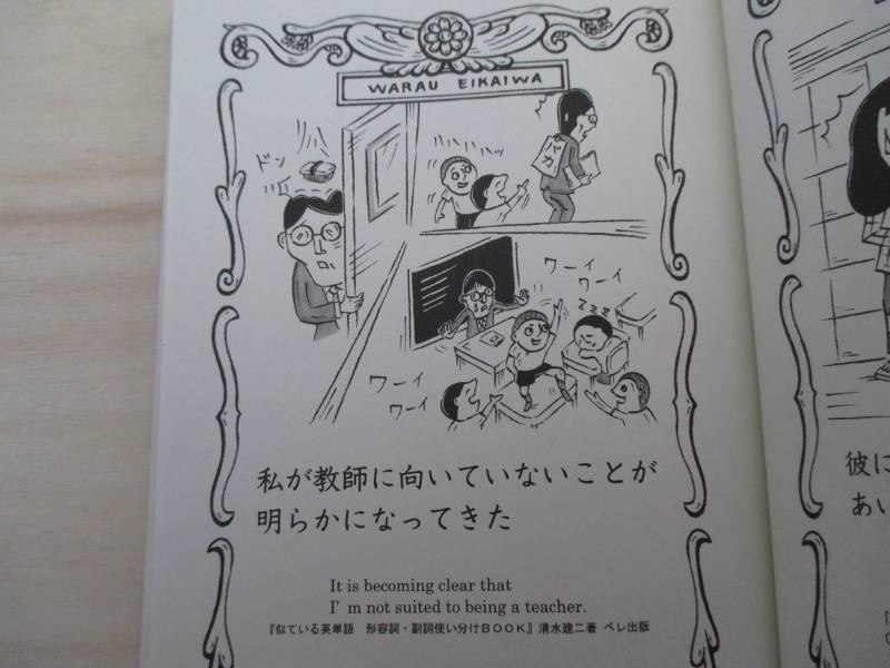 Illustration of a teacher being bullied by his students with the caption: It is becoming clear that I am not suited to being a teacher