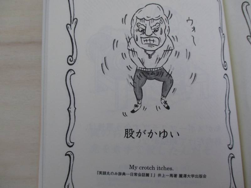 Illustration of a man with his hands in his pants with the caption: My crotch itches