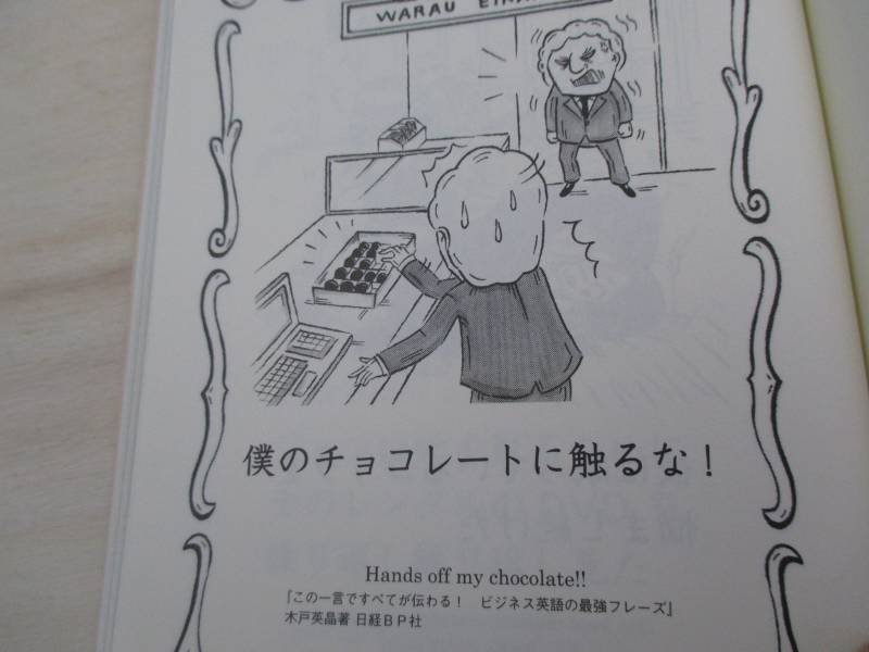 Illustration of a man at a desk being yelled at by a coworker with the caption: Hands off my chocolate!!