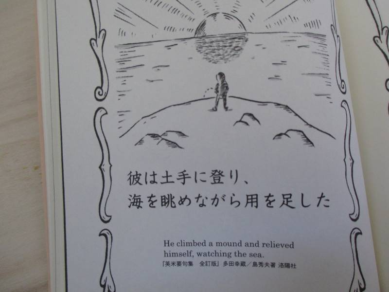 Illustration of a man peeing off a cliff with the caption: He climbed a mound and relieved himself, watching the sea