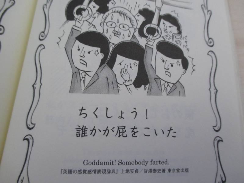 Illustration of somone holding their nose in the train with the caption: Goddamit! Somebody farted.