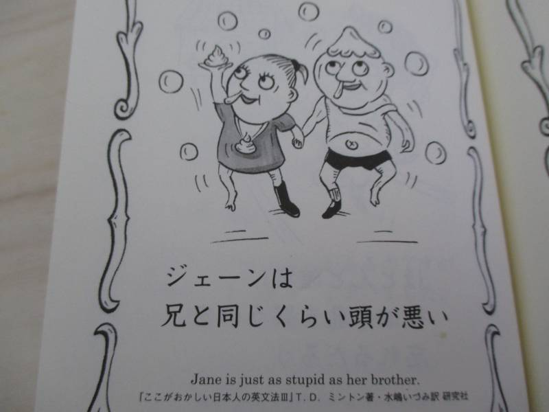 illustration of two children with silly expressions with the caption: Jane is just as stupid as her brother
