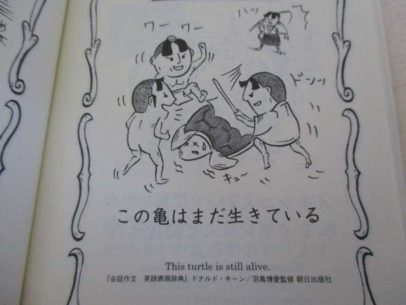 Illustration of boys bullying a large turtle with the caption: This turtle is still alive