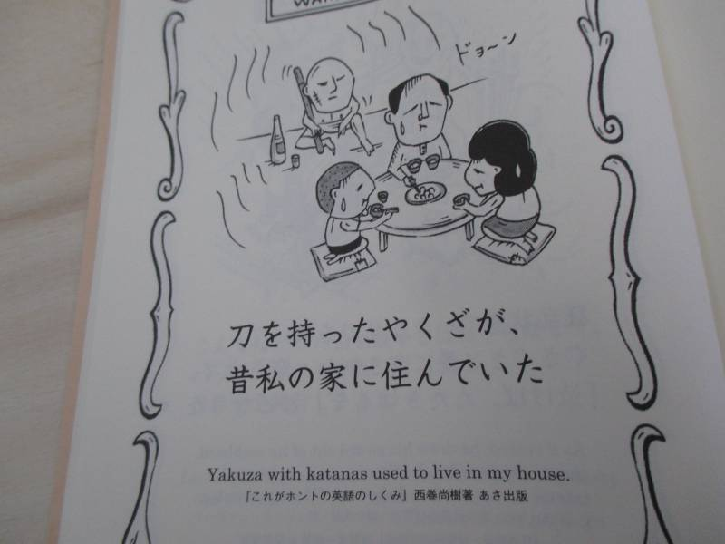 Illustration of a family eating dinner with the caption: Yakuza with katanas used to live in my house