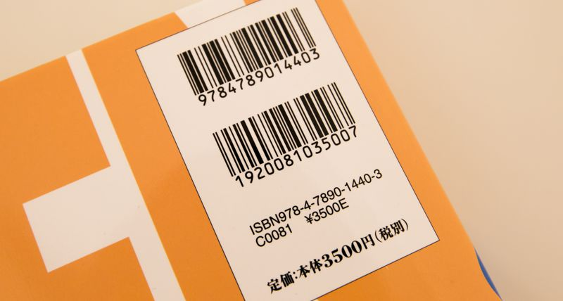 book barcode upc and price