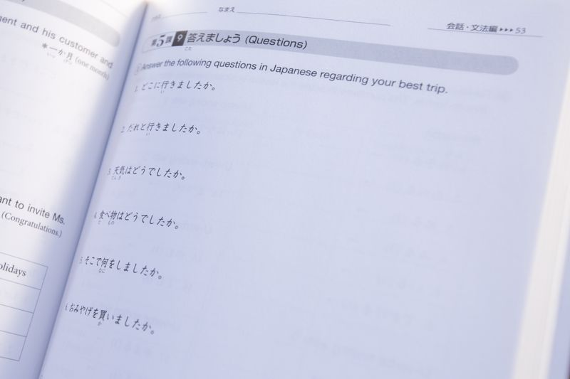Japanese language exercises