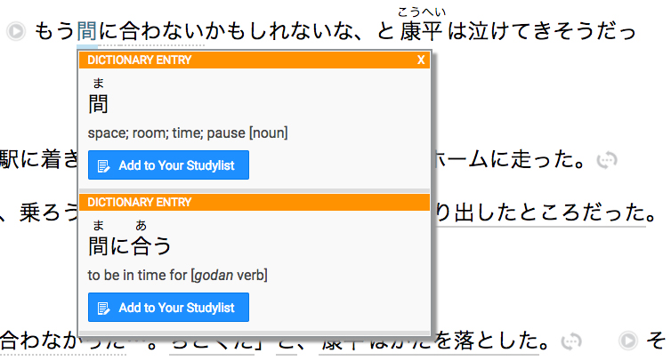 kanji explanation box in satori reader
