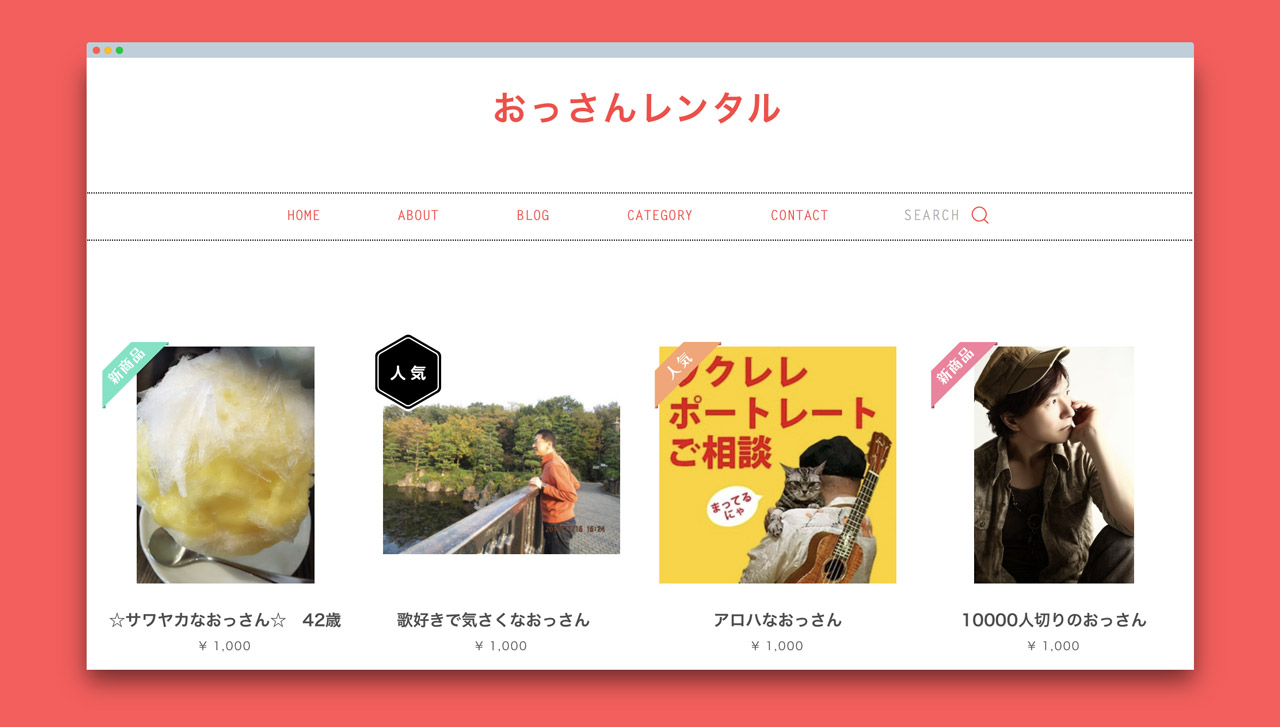 landing page for ossan rental service in japan