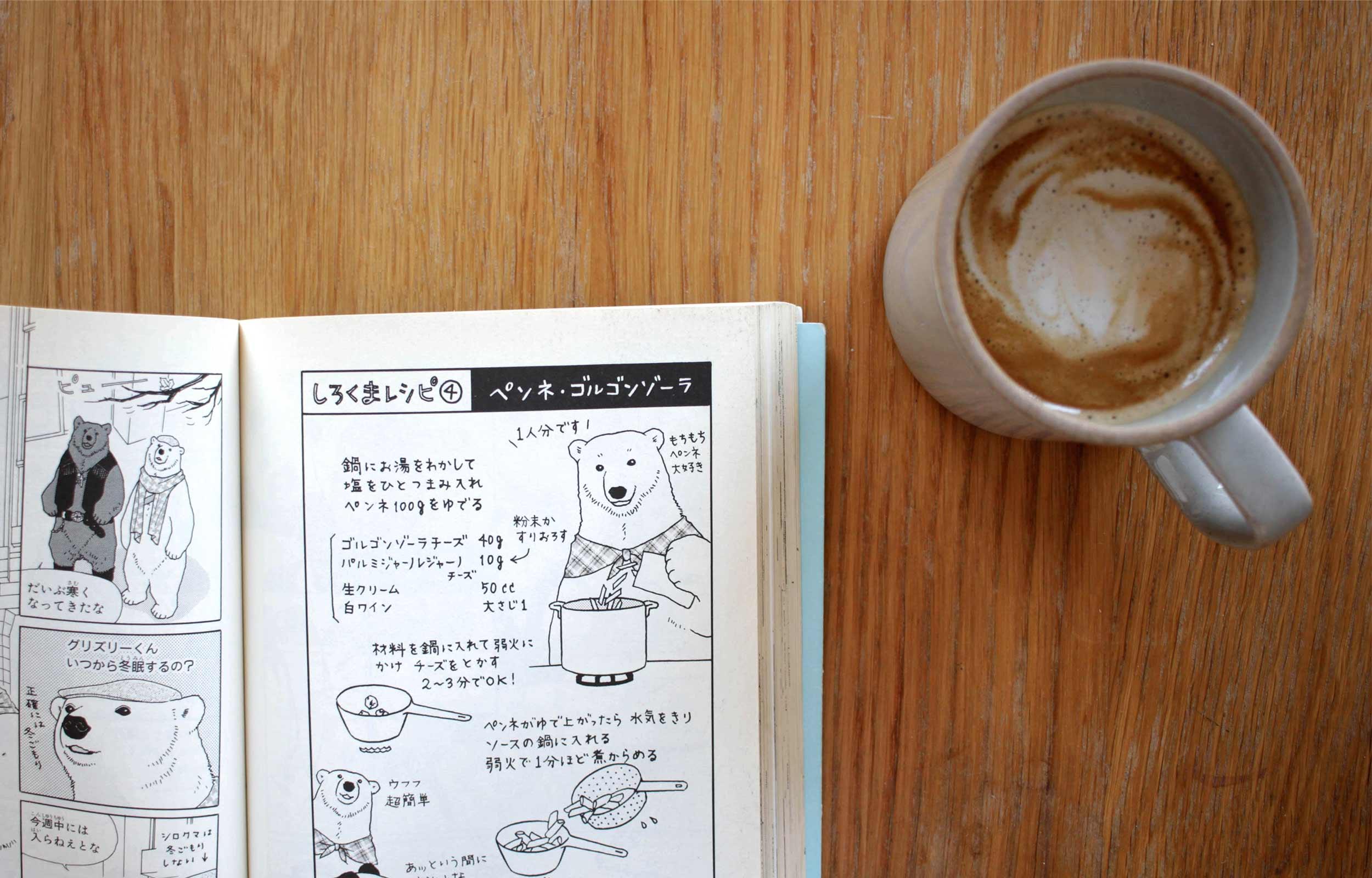 Shirokuma Cafe manga book and a cup of coffee