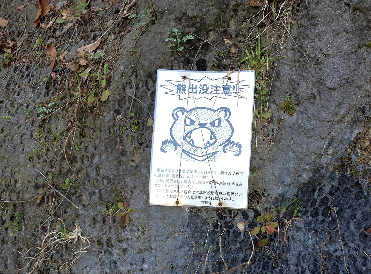 japanese illustrated sign beware of bears