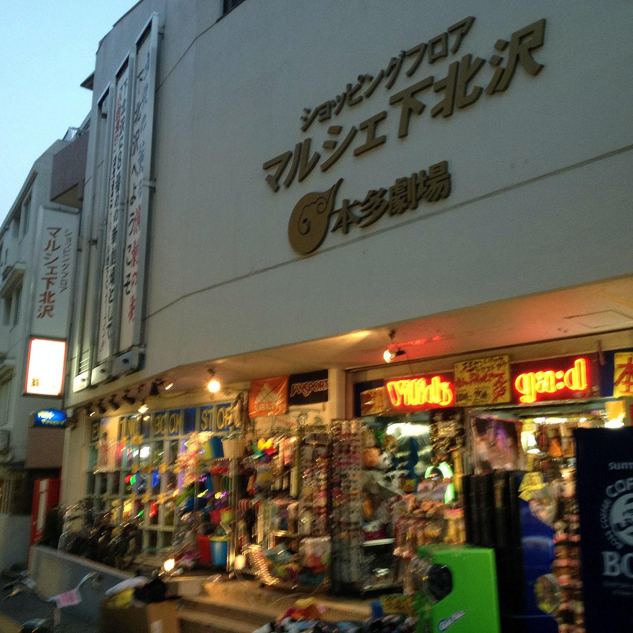 marche store shimokitzawa japanese storefront
