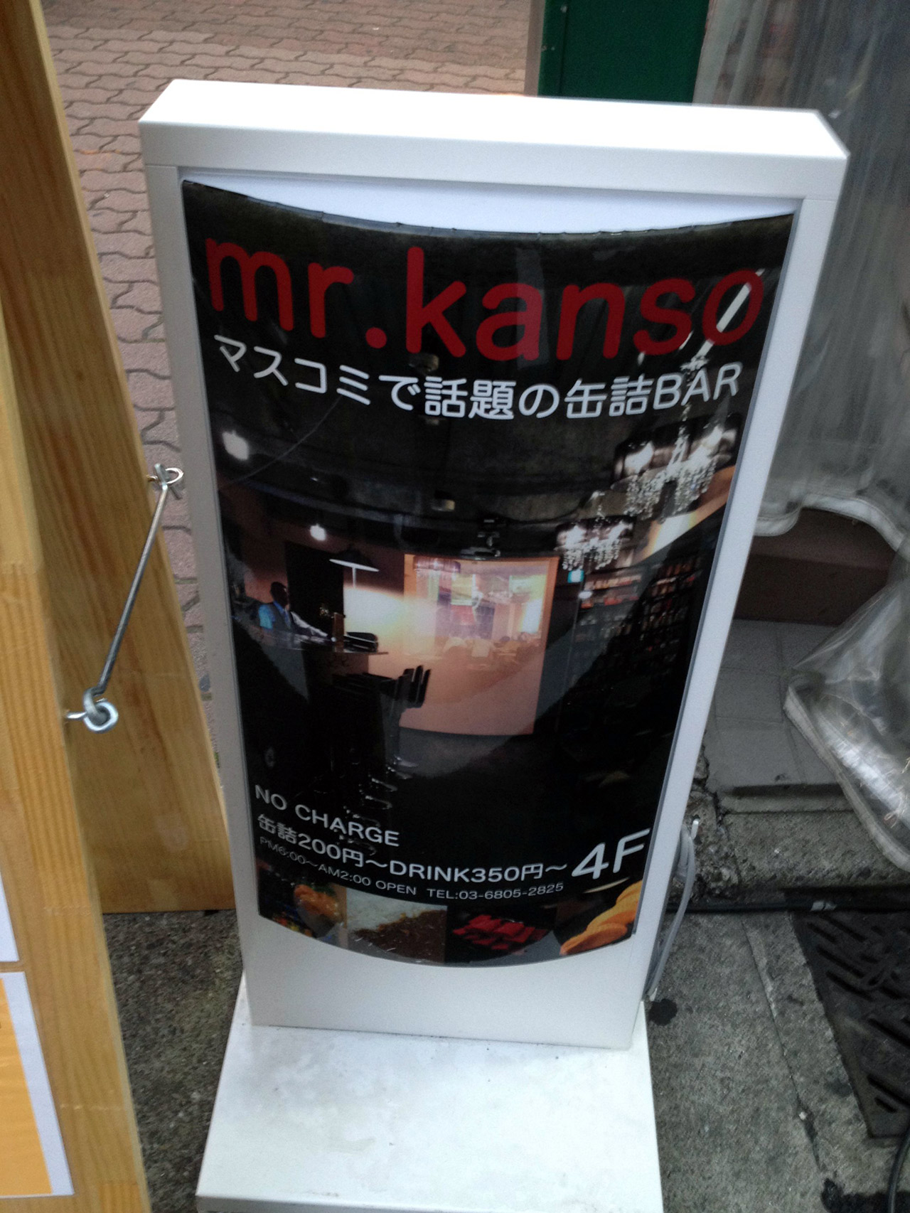 japanese food drink bar sign placard