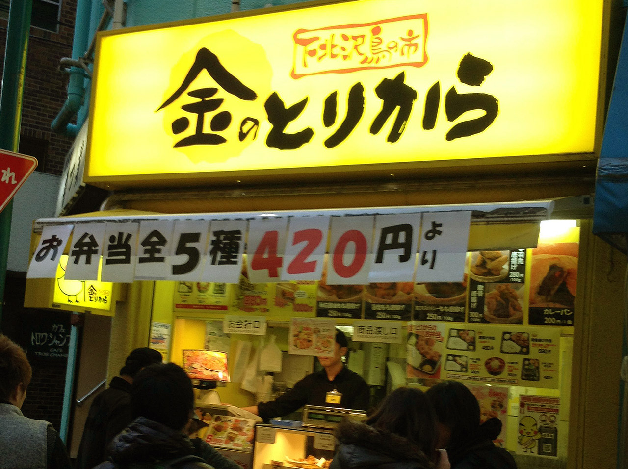 cheap japanese food stand 420 yen japan