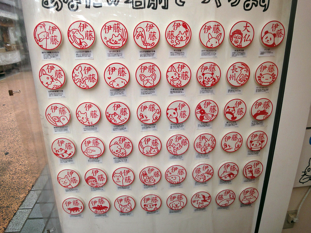 hanko names stamps with animals