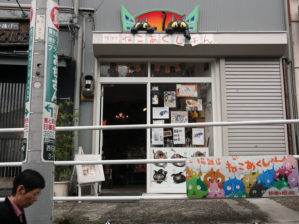 Japanese cat themed store