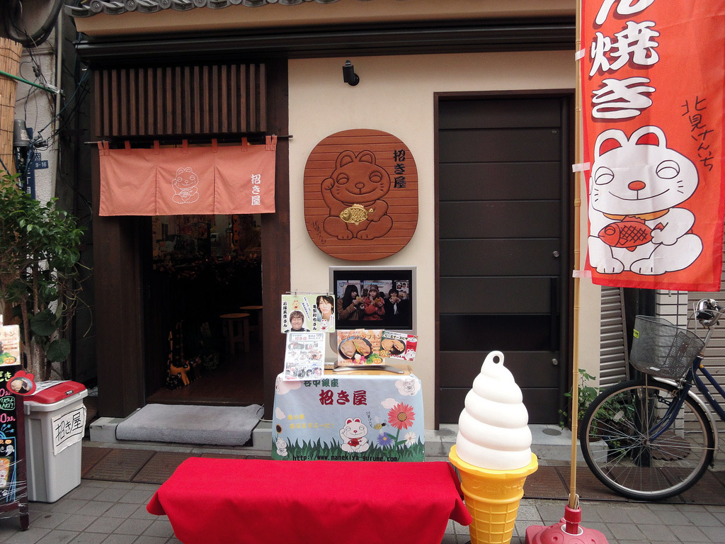 Japanese ice cream and sweets shop