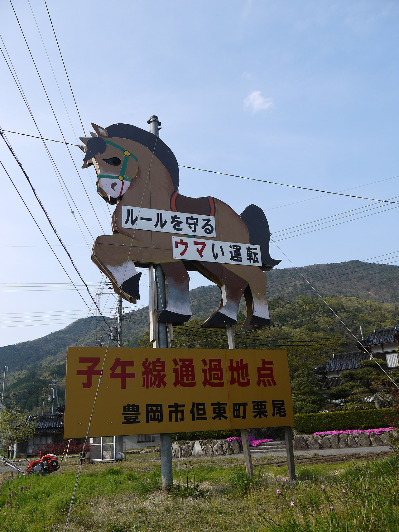 A sign showing the location of the Japan Time Meridian