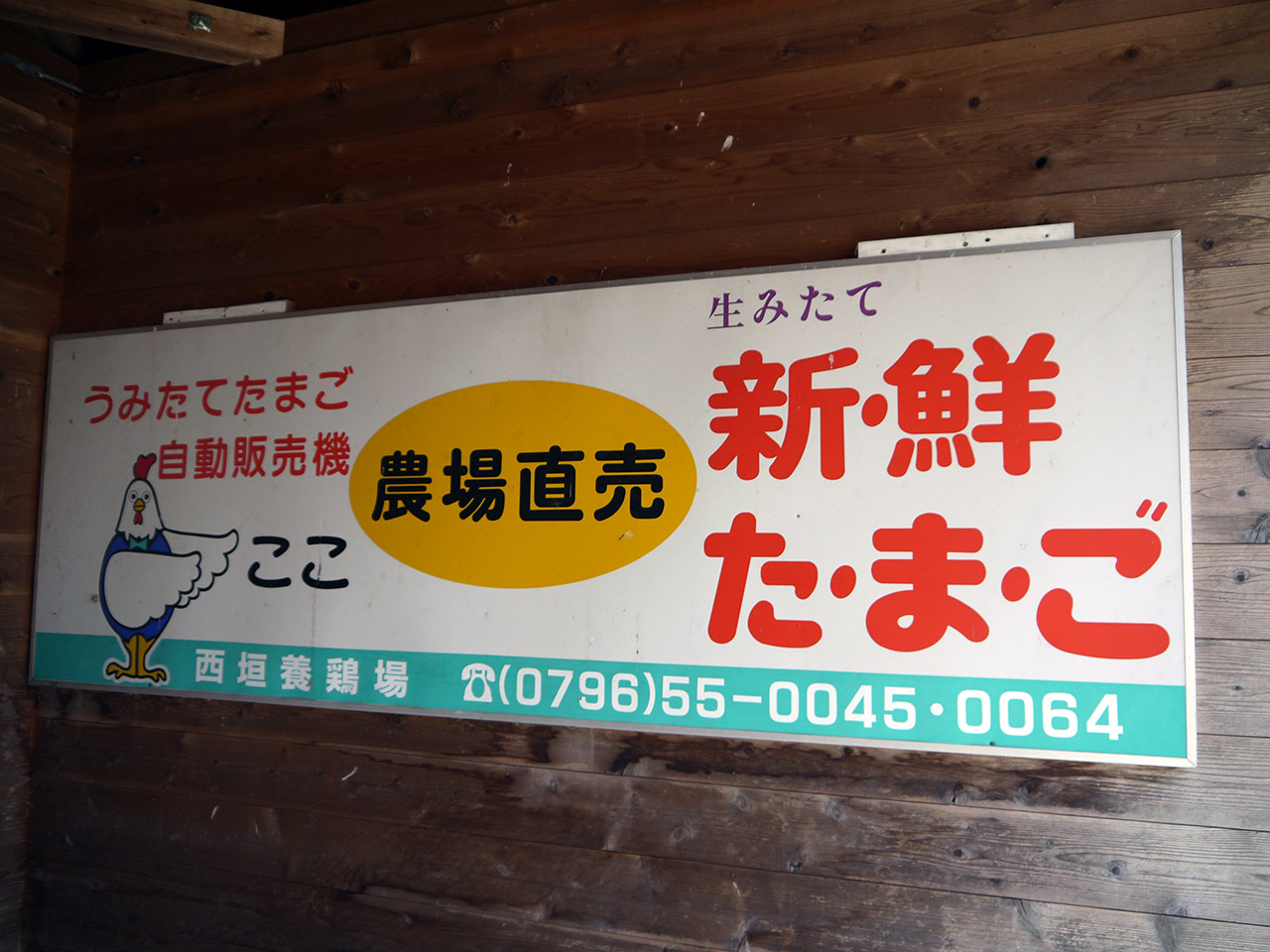 Sign at the hut of the Japanese Egg Vending Machine