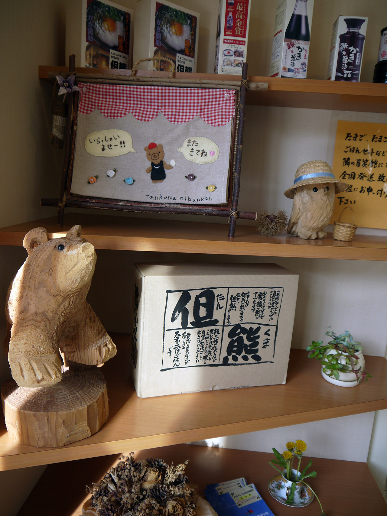 interior of a country store with cute bear knickknacks