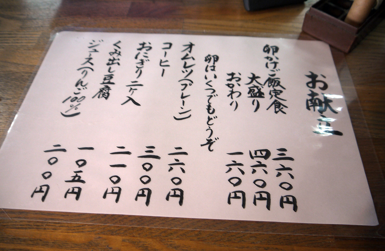 menu handwritten in japanese