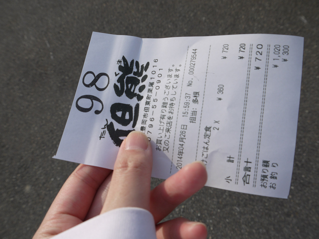 a receipt in japanese with the number 98 at the top