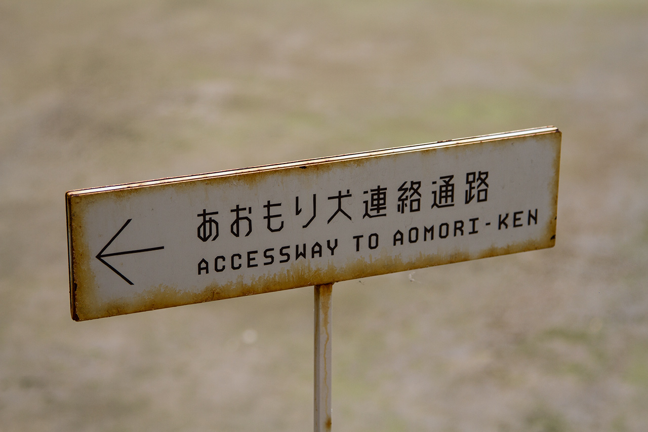 access way sign to aomori ken aomori museum of art