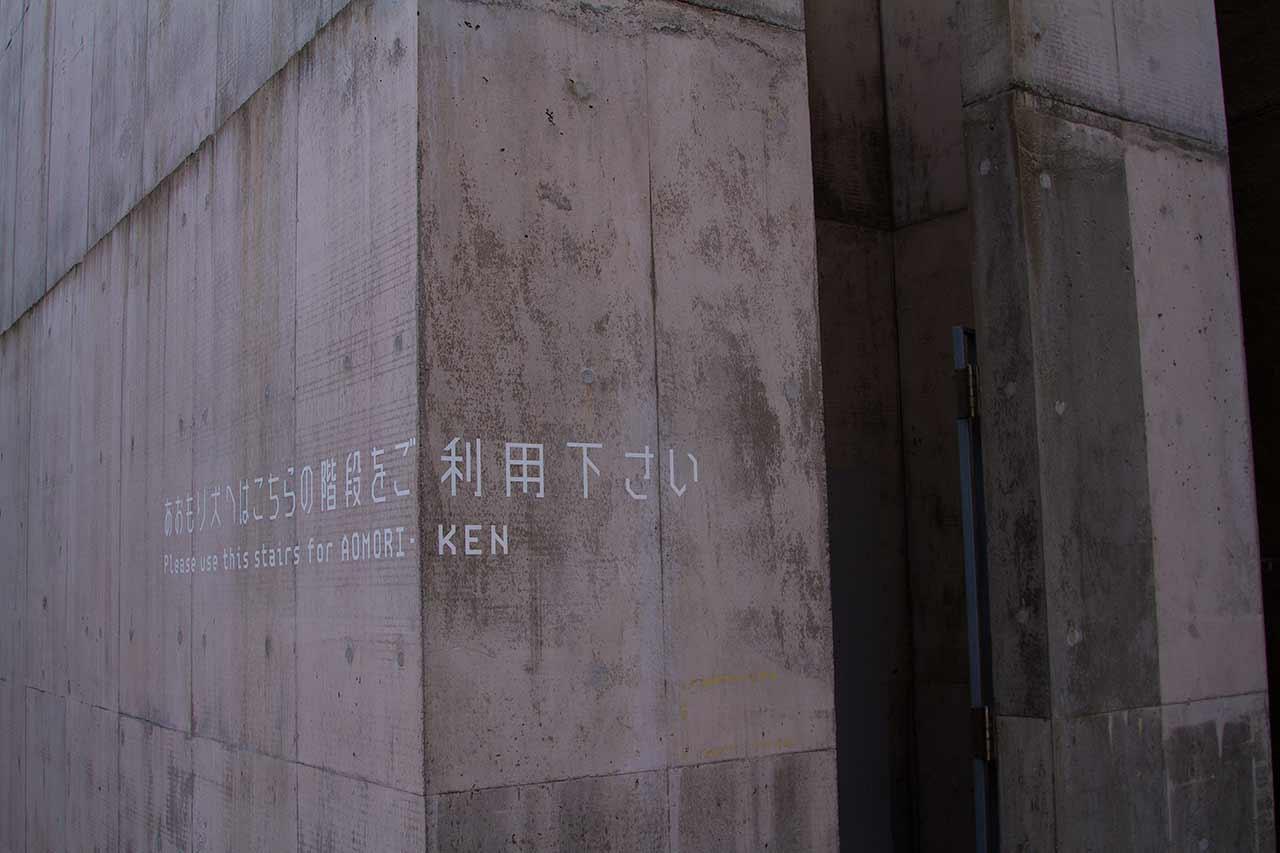 aomori art museum inside aomori ken