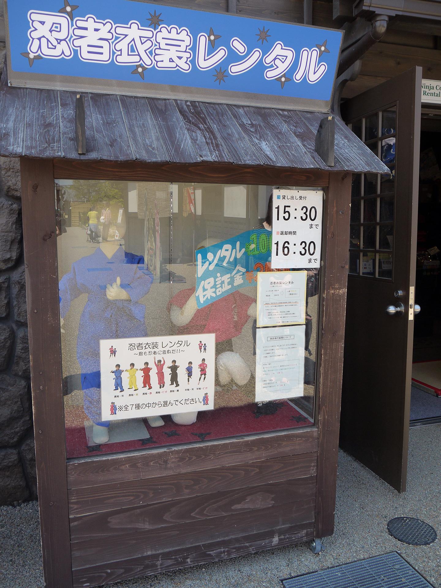 ninja outfit rental kiosk