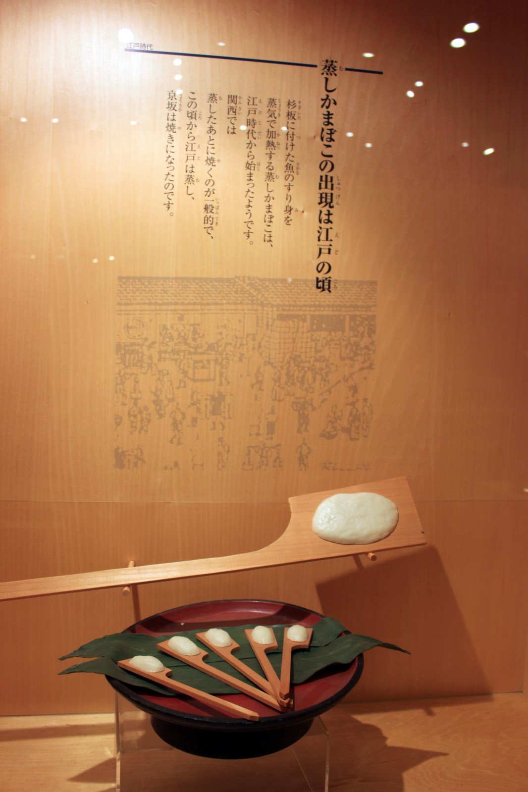 display case history of kamaboko