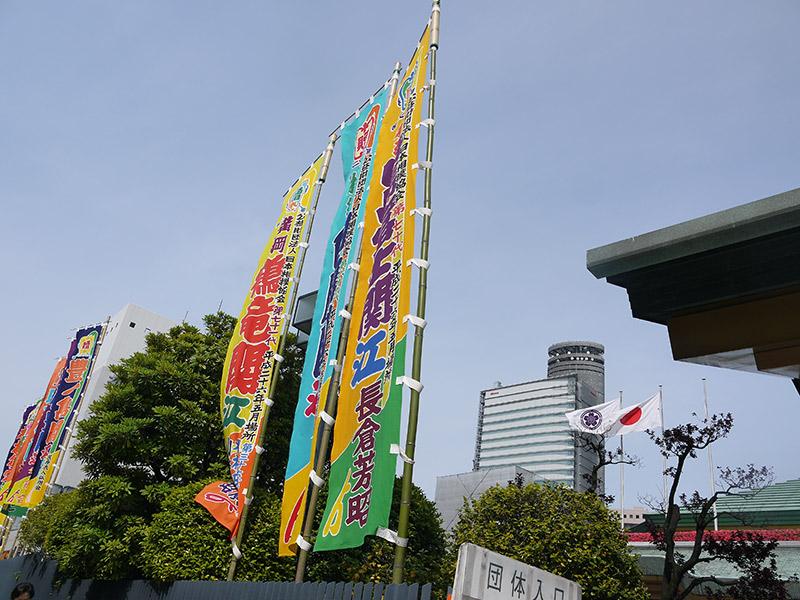 nobori stadium banners