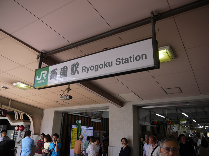 people waiting at ryogoku train station