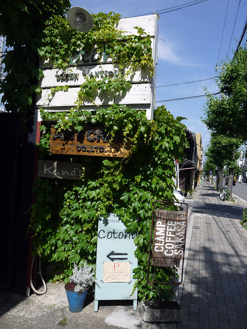 clamp coffee kyoto cafe with lots of plants