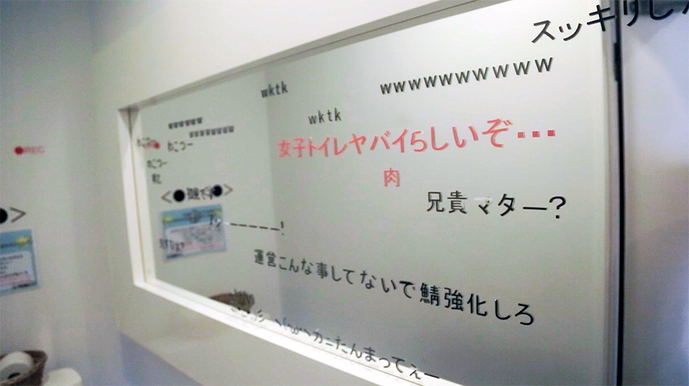 Mirror at the NicoNico Cafe imitating their comment system