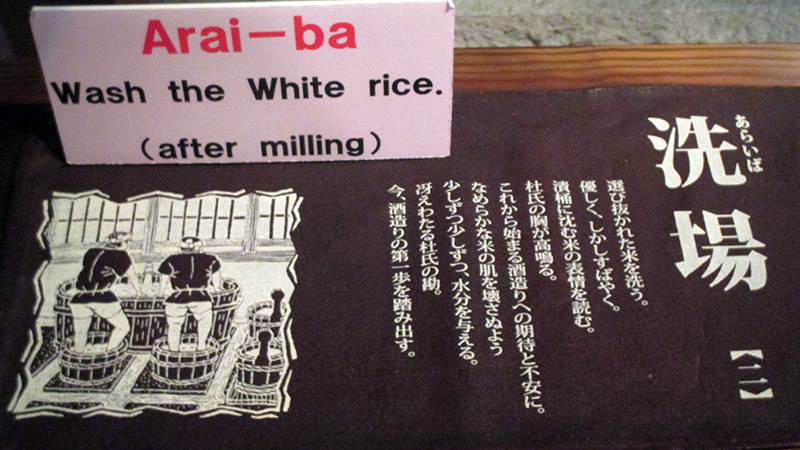 washing the rice sign