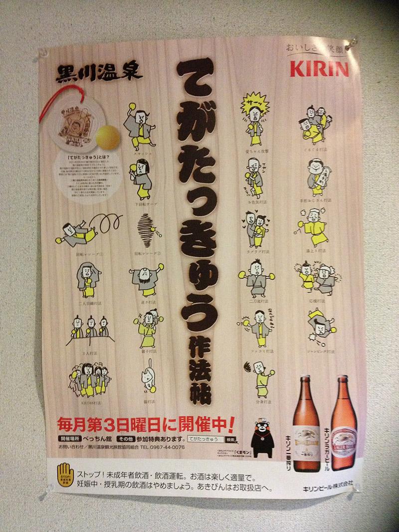 onsen games poster