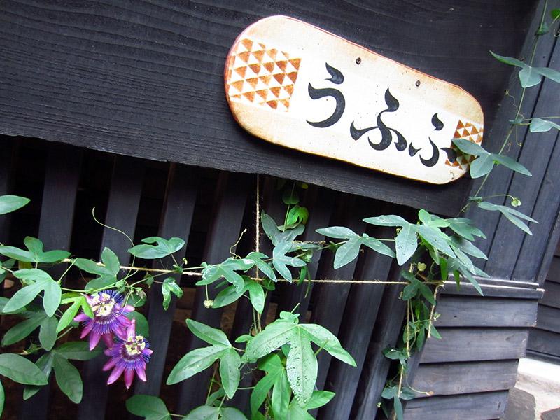Kurokawa restaurant