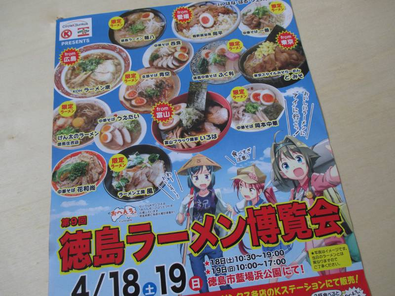 japanese poster for event tokushima ramen festival