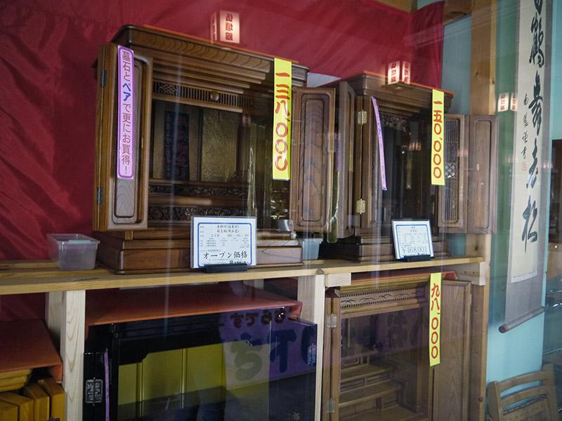More altars